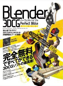 Blender-Book7