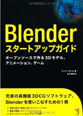 Blender-book1