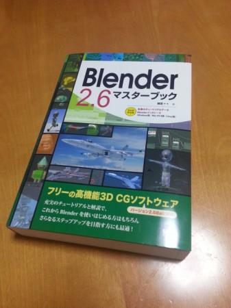 Blender 2.6 マスターブック