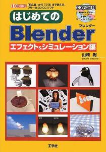 Blender-book4