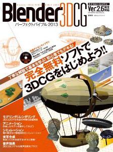 Blender 3DCG パーフェクトバイブル2013
