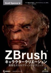 ZBrush-book