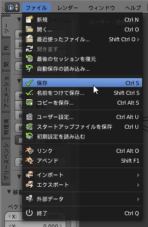 Blenderのファイル保存ウィンドウ