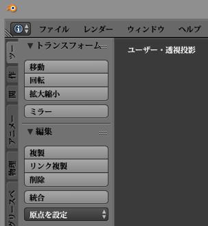 Blender日本語UIフォント変更後サンプル画面