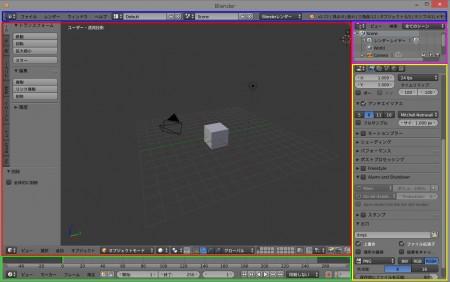 Blenderの画面説明