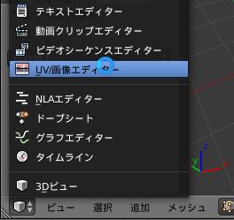 UV/画面エディター