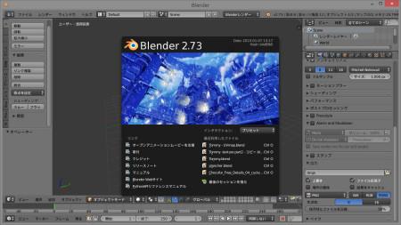 Blender 2.73