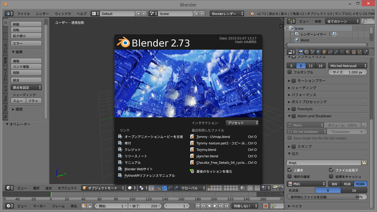 blender projects Its now 7 months after the dvd release, this is the first version of yofrankie since being an open project at the blender institute version 11 brings yofrankie up to date with blender, taking advantage of new features.