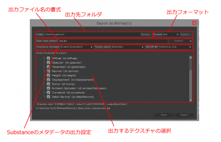 Export画面