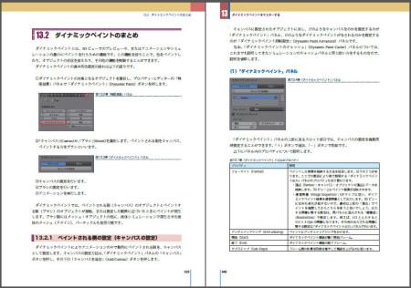 Blenderマスターブック・サンプル2