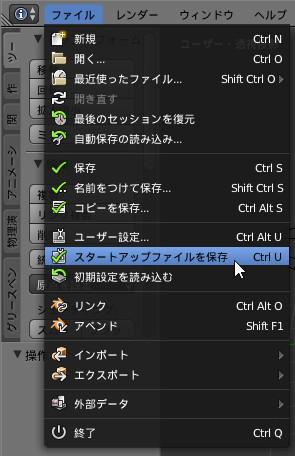 Blenderスタートアップファイルに保存