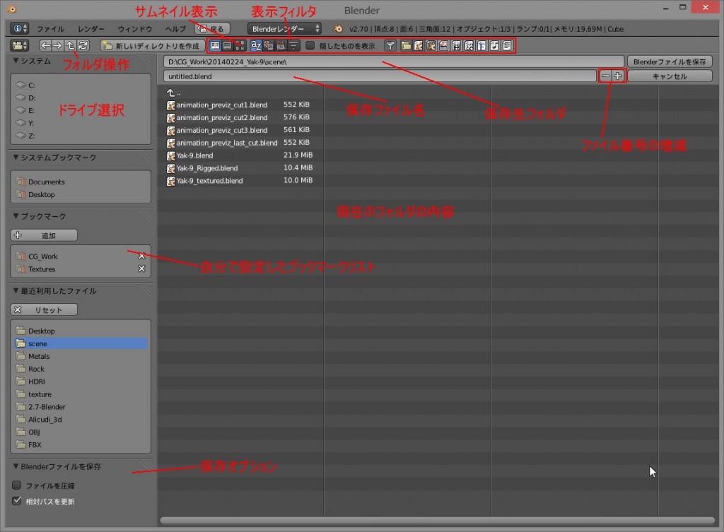 Blender入門#13:Blender特有の保存について - CGrad Project