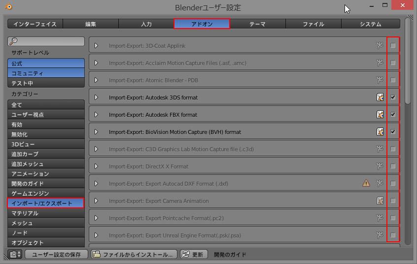 Blenderのインポート/エクスポート形式の追加