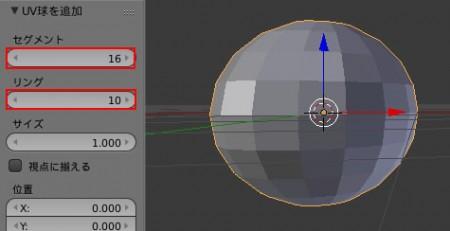 UV球の追加オペレーター