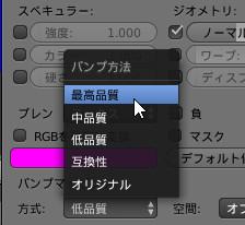 バンプマップの品質設定