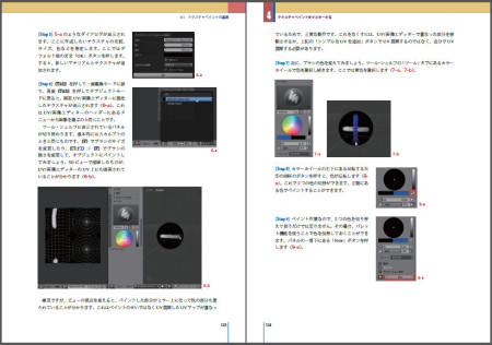 Blenderマスターブック・サンプル