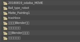 Blenderで文字化け