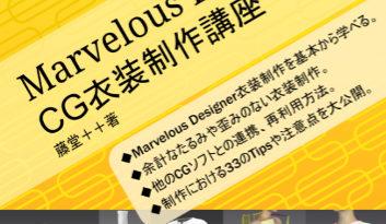 Marvelous Designerの本を出しました!