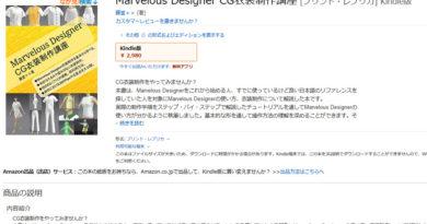 Kindle版の販売を開始しました(「Marvelous Designer CG衣装制作講座」本)