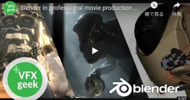 Blenderがプロの現場でも利用されていることをまとめた動画