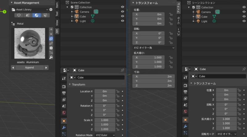 Blenderの2つの設定