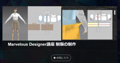 Marvelous Designer 講座 動画