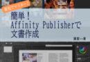 Affinity Publisherの本を出しました。